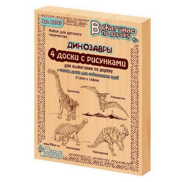 """Набор для выжигания  (02745) """"Динозавры"""""""