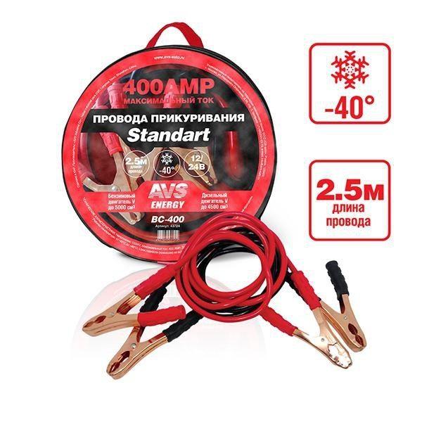Провода прикуривания AVS Energy BC-400 (2,5 метра)